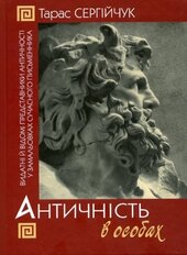 Античність в особах - фото обкладинки книги