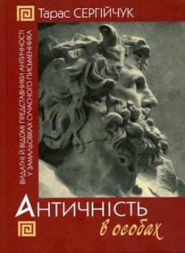 Античність в особах - фото книги