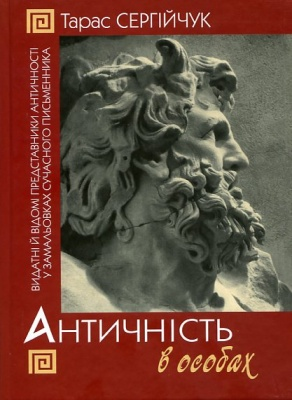 Книга Античність в особах