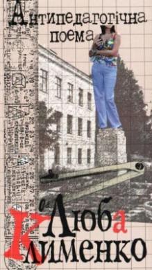 Антипедагогічна поема - фото книги