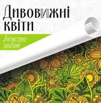 Книга Антистрес-альбом. Дивовижні квіти