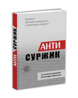 Антисуржик - фото книги