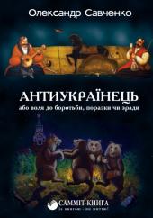 Антиукраїнець або воля до боротьби, поразки чи зради - фото обкладинки книги