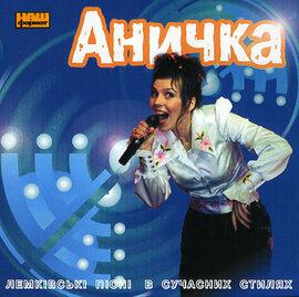 Аничка. Лемківські пісні в сучасних стилях - фото книги