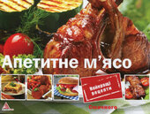 Апетитне м'ясо - фото обкладинки книги