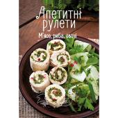 Апетитні рулети. М'ясо, риба, овочі - фото обкладинки книги