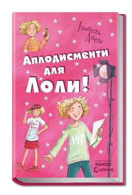 Аплодисменти для Лоли. Книга 4 - фото книги