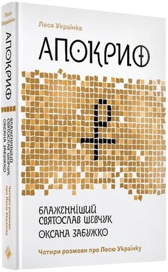 Апокриф. Чотири розмови про Лесю Українку - фото книги