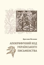 Апокрифічний код українського письменства - фото обкладинки книги