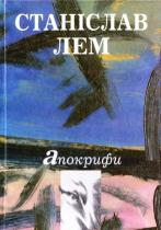 Книга Апокрифи