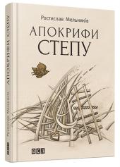 Апокрифи степу - фото обкладинки книги