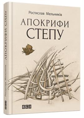 Книга Апокрифи степу