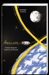 Аполлон-8. Історія першого польоту до Місяця - фото обкладинки книги