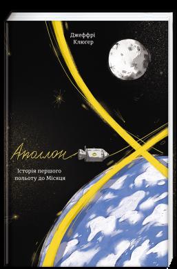 Аполлон-8. Історія першого польоту до Місяця - фото книги