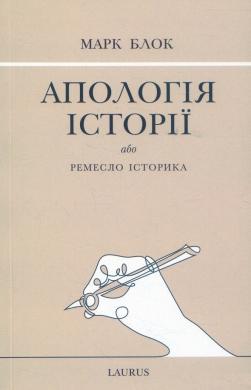 Книга Апологія історії або ремесло історика