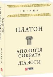 Апологія Сократа. Діалоги - фото обкладинки книги