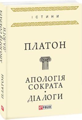Апологія Сократа. Діалоги - фото книги
