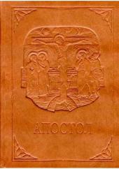 Апостол - фото обкладинки книги