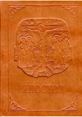 Апостол - фото книги