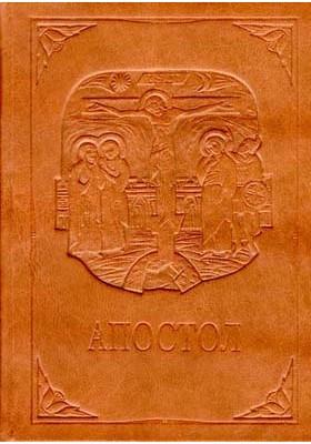 Книга Апостол