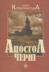 Апостол черні - фото обкладинки книги