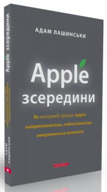 Apple зсередини - фото книги