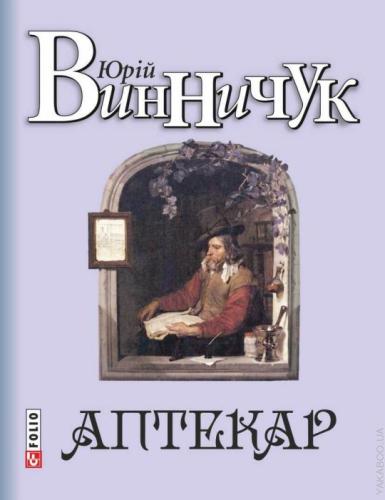 Книга Аптекар