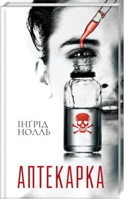 Аптекарка - фото книги