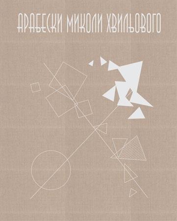Книга Арабески Миколи Хвильового