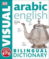 Arabic-English Bilingual Visual Dictionary - фото обкладинки книги