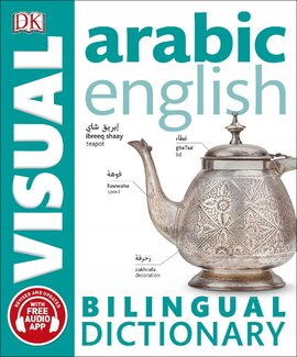 Arabic-English Bilingual Visual Dictionary - фото книги