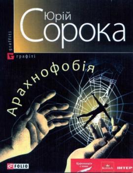 Книга Арахнофобія