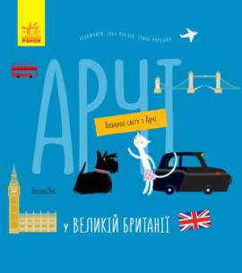 Арчі у Великій Британії - фото книги