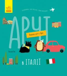 Арчі в Італії - фото книги