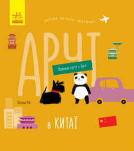 Арчі в Китаї - фото книги