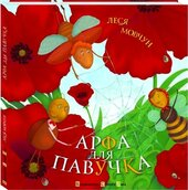 Арфа для павучка - фото обкладинки книги