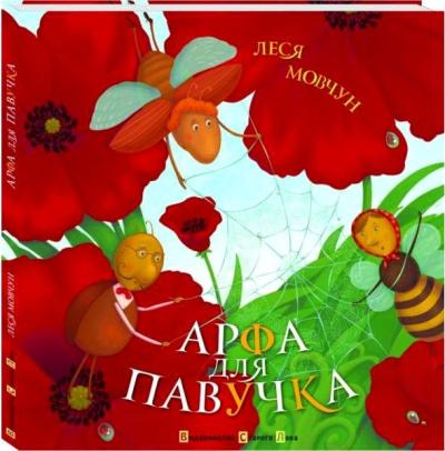 Книга Арфа для павучка