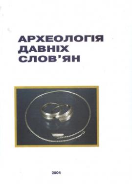 Археологія давніх слов'ян - фото книги