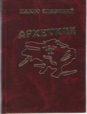 Архетипи - фото обкладинки книги
