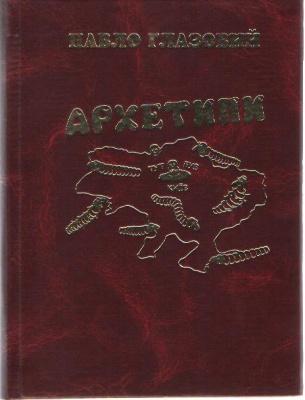 Книга Архетипи