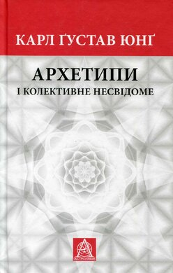 Архетипи і колективне несвідоме - фото книги