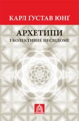 Архетипи і колективне несвідоме - фото обкладинки книги
