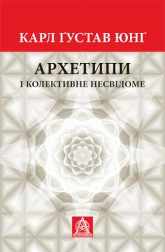Книга Архетипи і колективне несвідоме