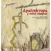 Книга Архітектори у світі тварин