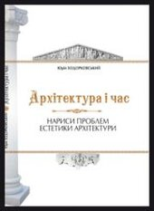 Архітектура і час - фото обкладинки книги