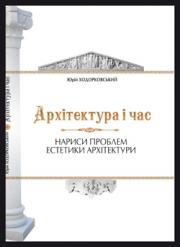 Книга Архітектура і час