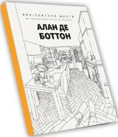 Архітектура щастя - фото обкладинки книги