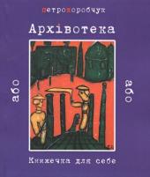 Архівотека, або Книжечка для себе - фото обкладинки книги