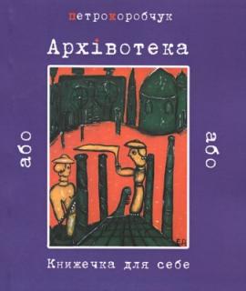 Архівотека, або Книжечка для себе - фото книги