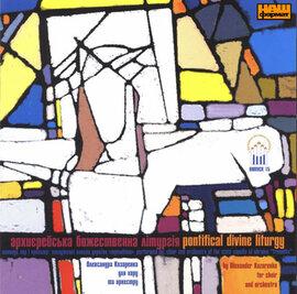 Архиєрейська Божественна Літургія - фото книги